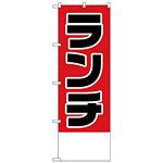 のぼり旗 ランチ金額無地 (H-825)