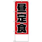 のぼり旗 昼定食金額無地 (H-826)