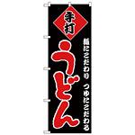 のぼり旗 手打ちうどん 麺にこだわり つゆにこだわる 黒地/赤文字 (H-89)