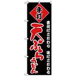 のぼり旗 天ぷらうどん 黒地 赤文字(H-90)