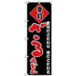 のぼり旗 手打 ざるうどん 黒地/赤文字 (H-92)