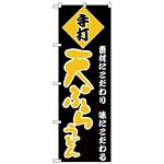 のぼり旗 天ぷらうどん 黒地 黄色文字(H-93)