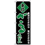 のぼり旗 手打 ざるうどん 黒地/緑文字 (H-95)