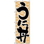 のぼり旗 うに丼 (H-9969)