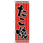 のぼり旗 たこ焼 ストライプデザイン (H-9971)