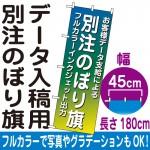 別注のぼり旗製作 フルカラーインクジェット出力・ポンジ生地 ※要データ入稿 幅45cm×高さ180cm