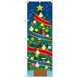 のぼり旗 クリスマスツリー 背景色:紺 (SIN-001)