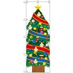 のぼり旗 クリスマスツリー 背景色:白 (SIN-004)