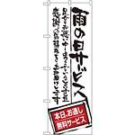 のぼり旗 雨の日サービス お通し無料 (SNB-1000)