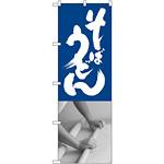のぼり旗 そばうどん 青白 (SNB-1014)