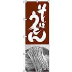のぼり旗 そばうどん 茶白 (SNB-1015)