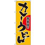 のぼり旗 カレーうどん 蕎麦屋の (SNB-1021)