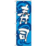 のぼり旗 寿司 青白 (SNB-1022)