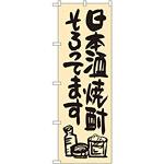 のぼり旗 日本酒焼酎そろってます (SNB-1036)