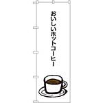 のぼり旗 おいしいホットコーヒー (SNB-1049)