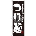 のぼり旗 つけ麺 (SNB-1058)