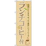 のぼり旗 ランチコーヒー付 (SNB-1070)
