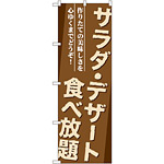 のぼり旗 サラダ・デザート食べ放題 (SNB-1073)