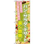 のぼり旗 パン・サラダ・デザート食べ放題 (SNB-1074)
