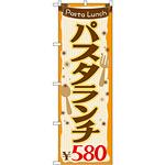 のぼり旗 値段入り パスタランチ ¥580 (SNB-1075)