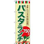 のぼり旗 パスタランチ0 (SNB-1080)