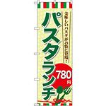 のぼり旗 パスタランチ0 (SNB-1081)
