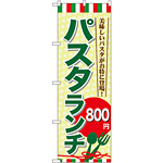 のぼり旗 パスタランチ0 (SNB-1082)