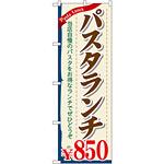 のぼり旗 値段入り パスタランチ ¥850 (SNB-1083)