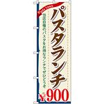 のぼり旗 パスタランチ0 (SNB-1085)