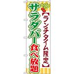 のぼり旗 サラダバー食べ放題 (SNB-1086)