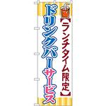 のぼり旗 ドリンクバーサービス (SNB-1089)