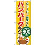 のぼり旗 ハンバーグランチ600円 (SNB-1092)