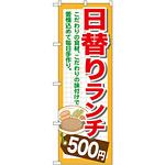 のぼり旗 日替りランチ500円 (SNB-1097)