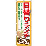 のぼり旗 日替りランチ525円 (SNB-1098)