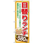 のぼり旗 日替りランチ580円 (SNB-1100)