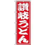 のぼり旗 讃岐うどん (SNB-1118)