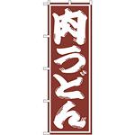 のぼり旗 肉うどん (SNB-1125)