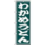 のぼり旗 わかめうどん (SNB-1127)
