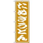 のぼり旗 たぬきうどん (SNB-1129)