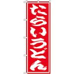 のぼり旗 たらいうどん 赤地/白文字 (SNB-1132)