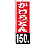 のぼり旗 かけうどん150円 (SNB-1142)