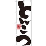 のぼり旗 とんこつ 白地/筆文字 (SNB-1146)