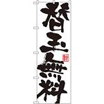 のぼり旗 替玉無料 白地 黒文字(SNB-1149)