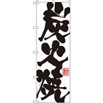 のぼり旗 炭火焼 (SNB-1155)