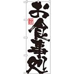 のぼり旗 お食事処 白地/筆文字 (SNB-1159)