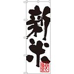 のぼり旗 新米 白地 黒文字(SNB-1160)