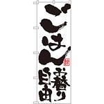 のぼり旗 ごはんお替り自由 (SNB-1161)