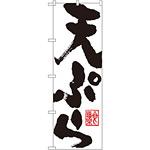 のぼり旗 天ぷら 白地 黒文字(SNB-1164)