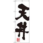 のぼり旗 天丼 白地 黒文字(SNB-1167)