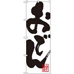 のぼり旗 おでん 白地/筆文字 (SNB-1170)